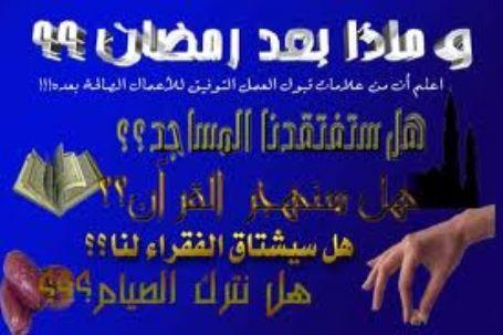وقفات لا بد منها بعد رمضان اذاعة القرآن الكريم من نابلس فلسطين
